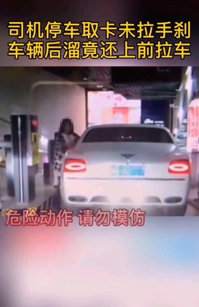 女司机停车未拉手刹,车辆后溜了