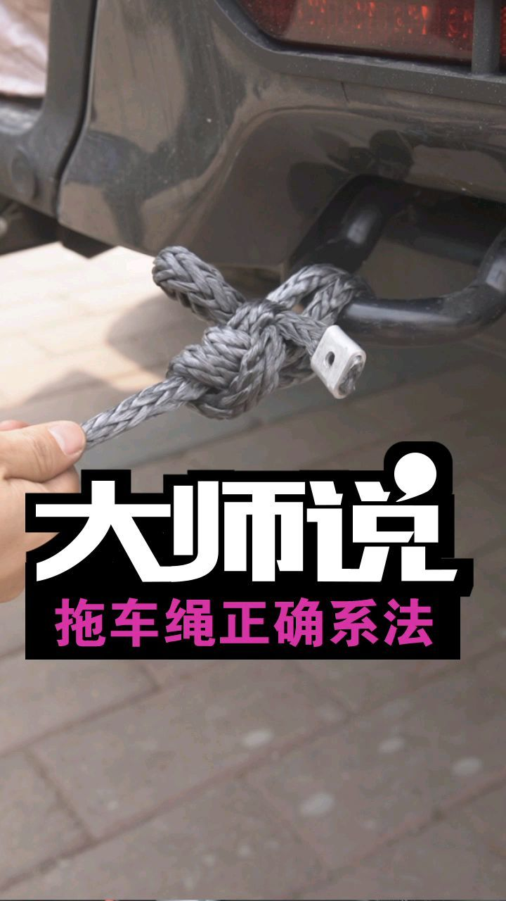 拖车绳系法都教你们三遍了!还不会!