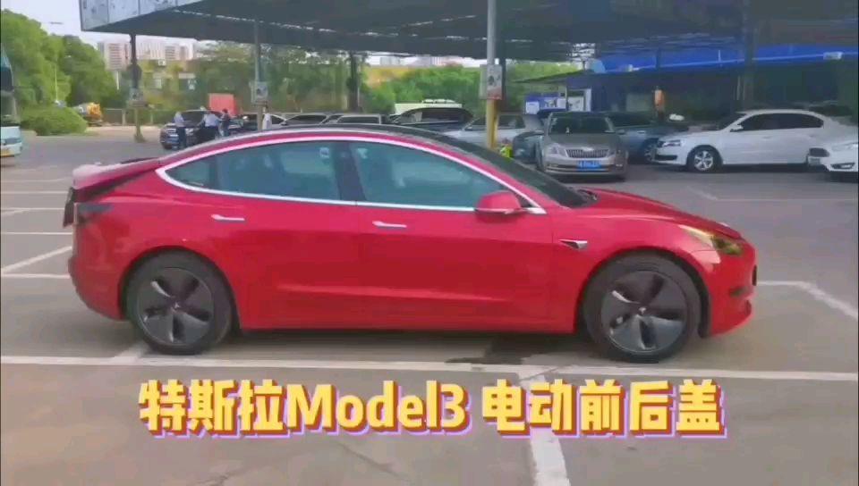 """特斯拉Model3电动前后盖,带给你""""飞""""一般的感觉<img class="""