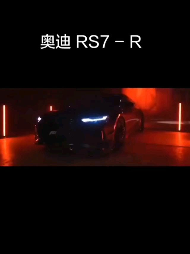 奥迪Rs7-R