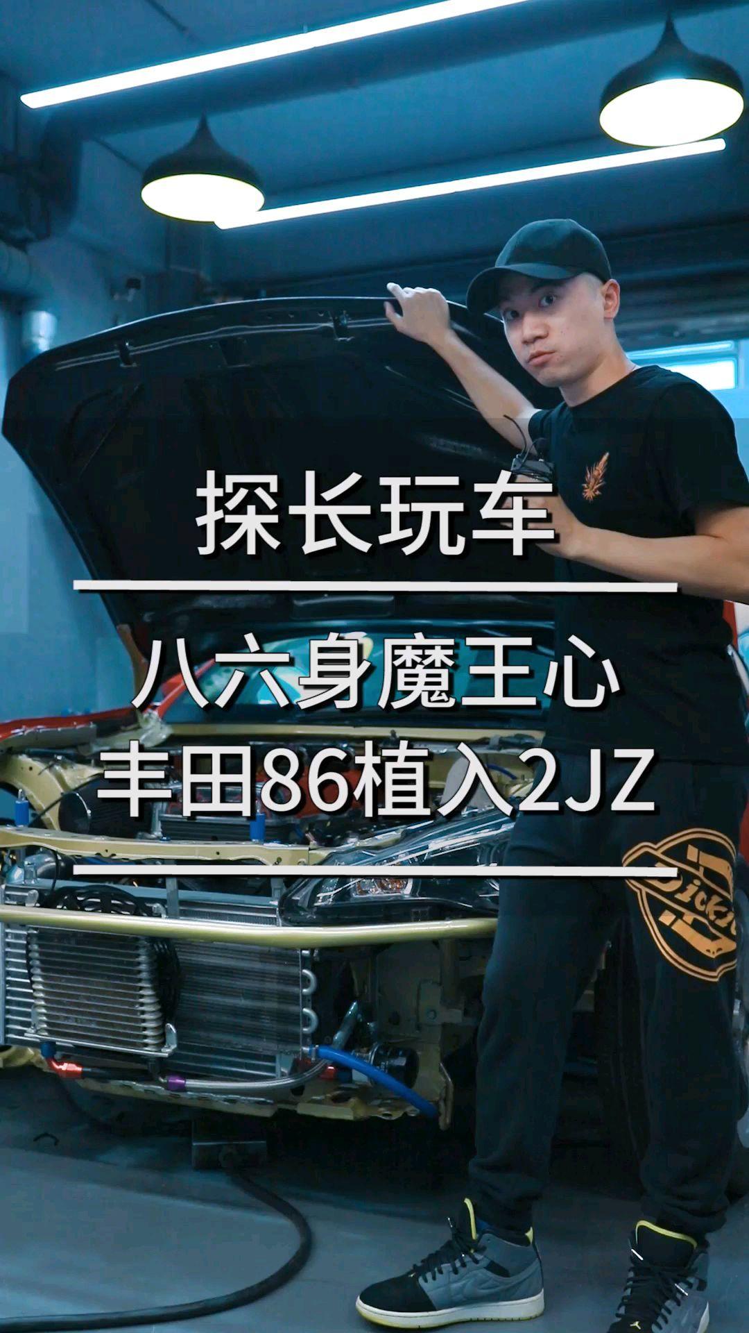 八六身,魔王心!丰田86植入2JZ