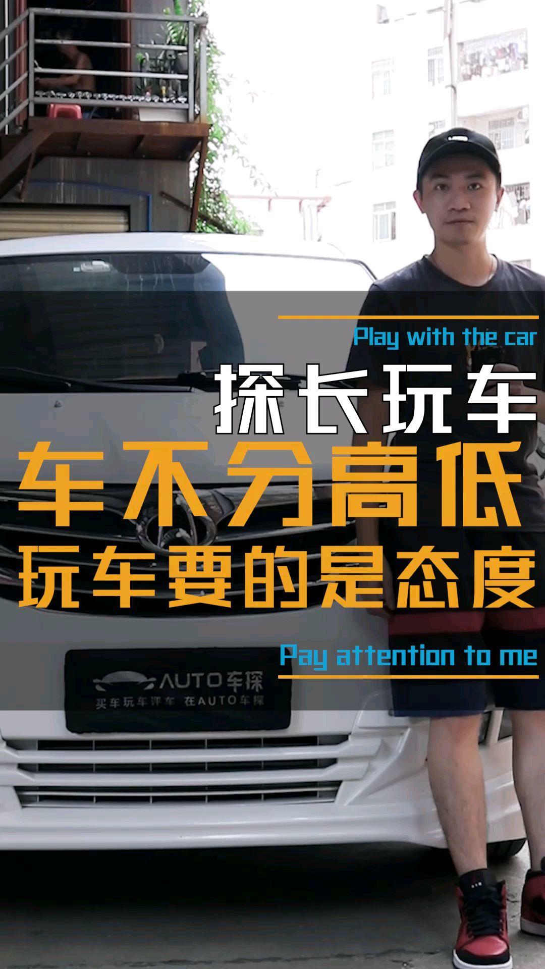 车不分高低,玩车要的是态度