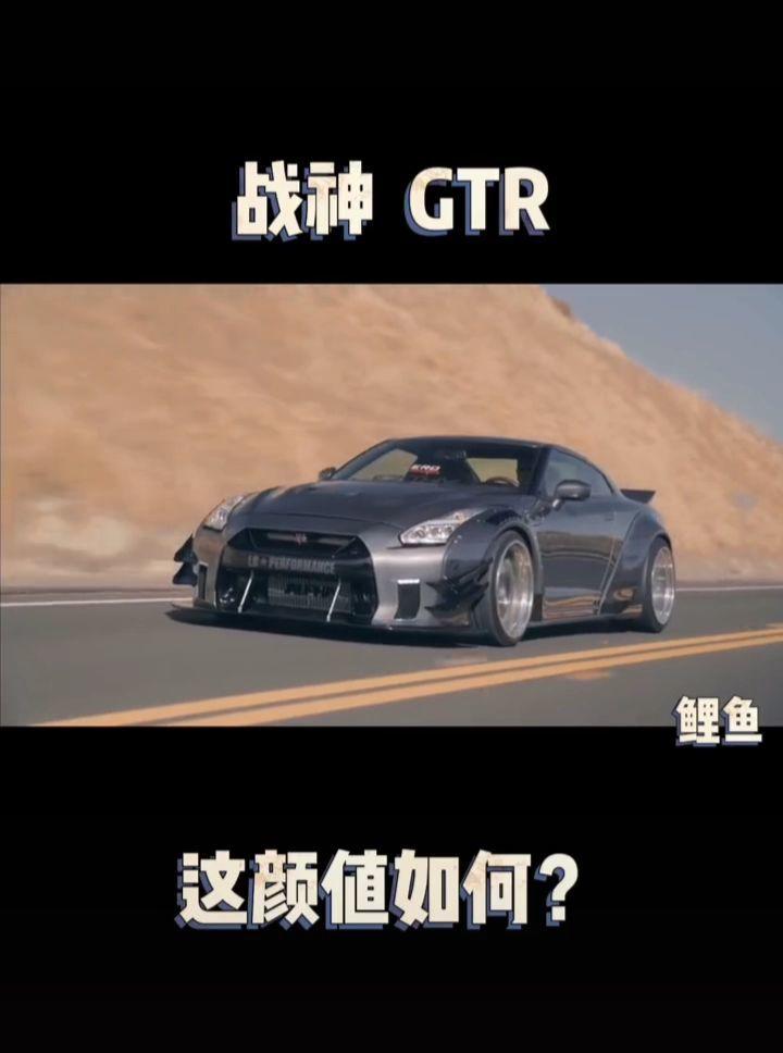 战神GTR这颜值如何?