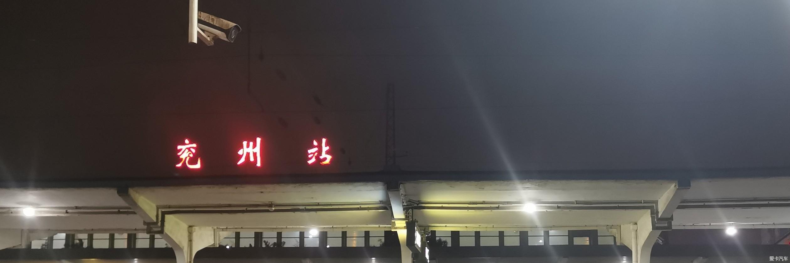 迷路到兗州