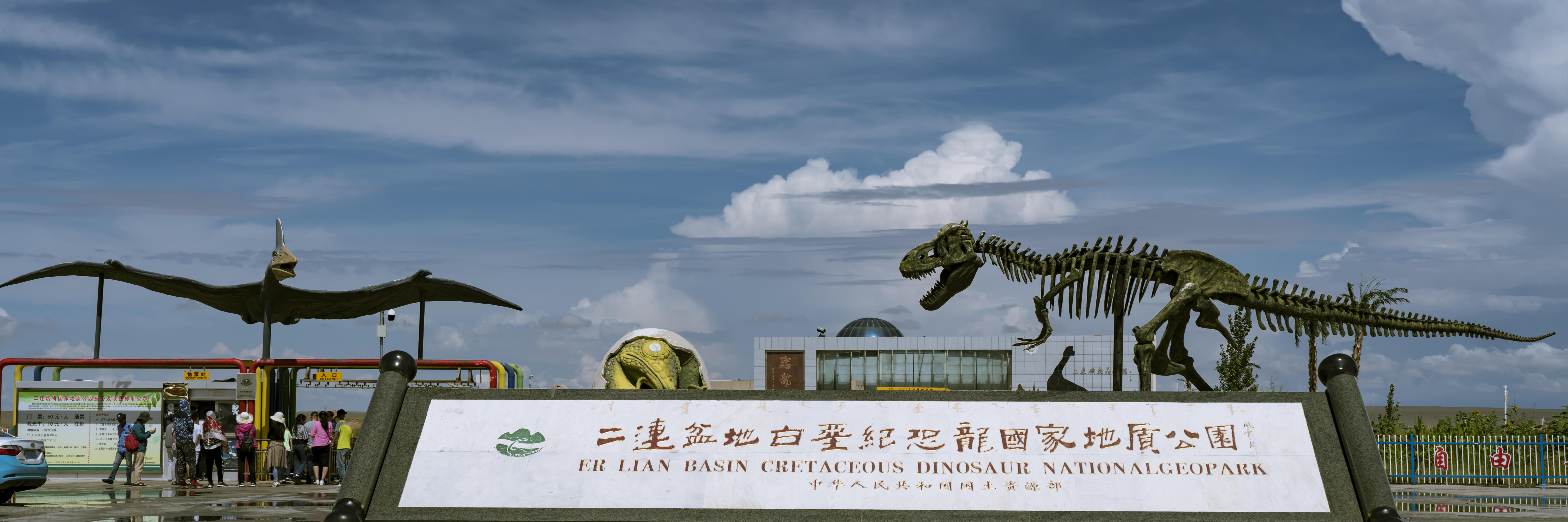 【鹿卡带你去旅行】中国二连虽小 但他家客厅大到可再现恐龙盛世