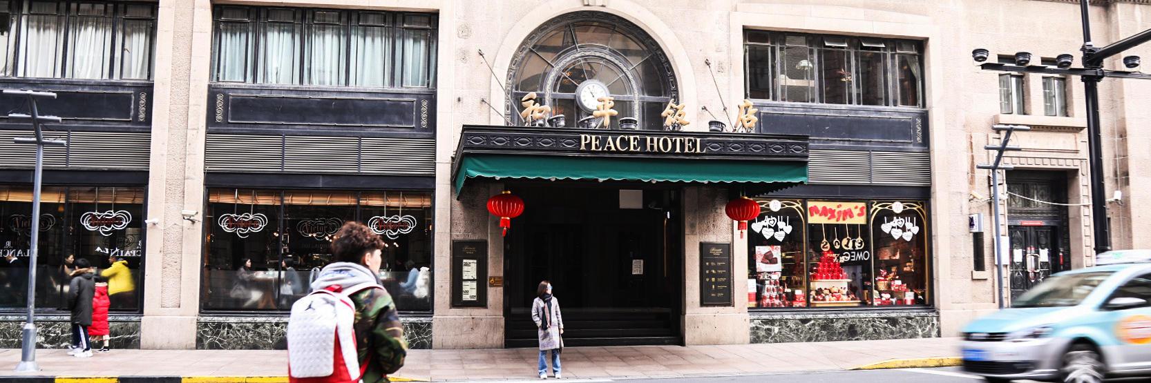 周末,我與和平飯店的24小時