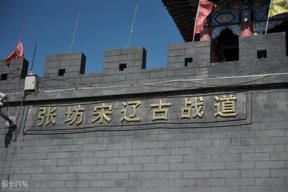 张坊宋辽古战道