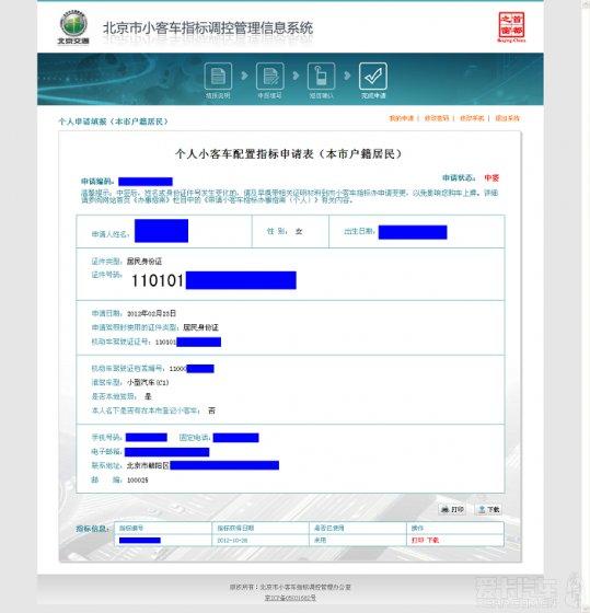 北京摇号 北京摇号申请网站 北京摇号结果查询图片 48287 539x560
