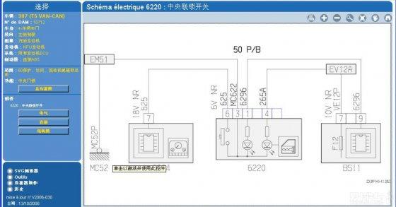 制器   遥控及中控锁功能失灵   请教:标致307中控锁按钮电路高清图片
