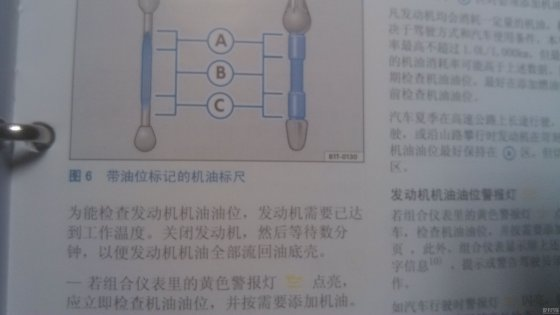 大众cc机油尺图解