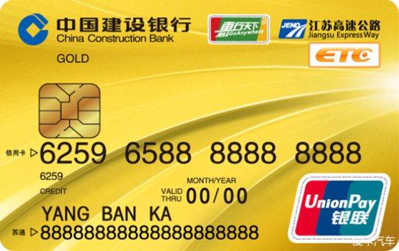 建设银行交通etc龙卡ic信用卡!