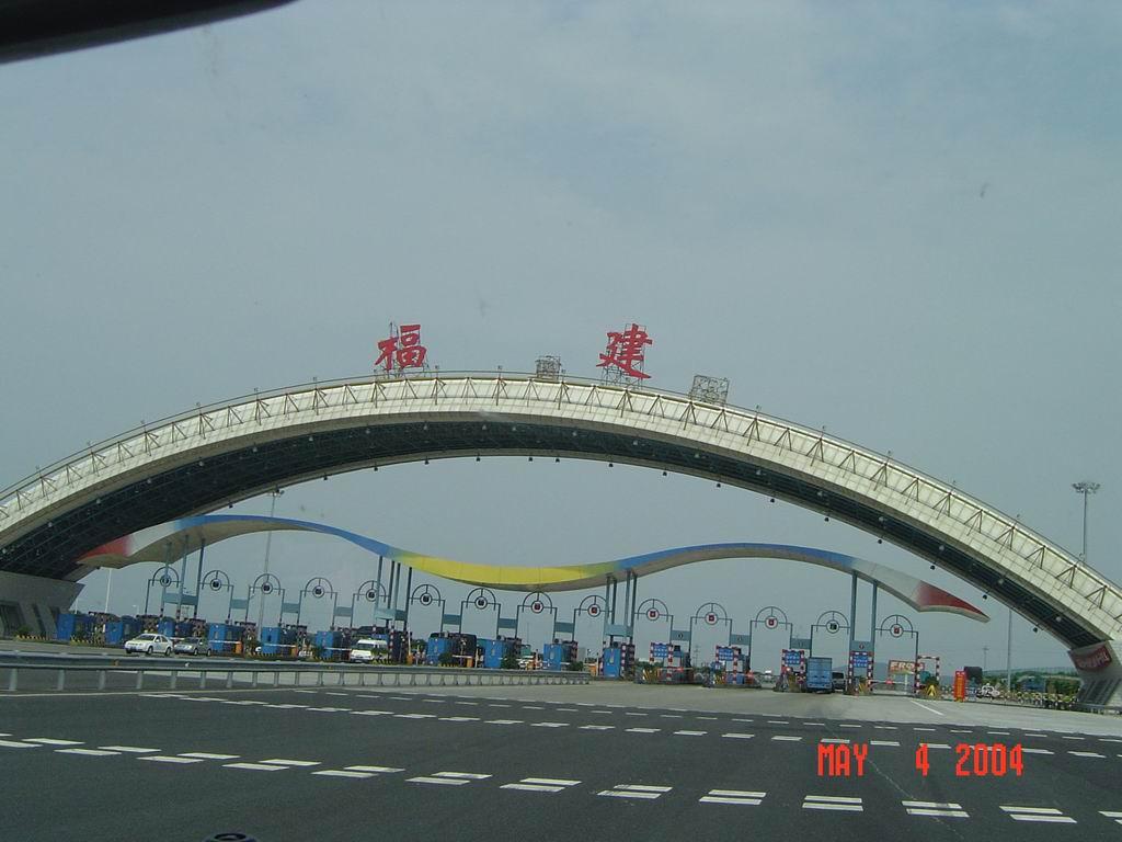 严重作业 最新补充高速全程出口 收费站 服务区 路桥里程表高清图片