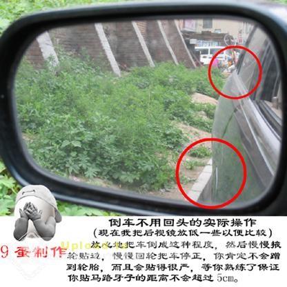 【精华】图解倒车镜的调整-很详细