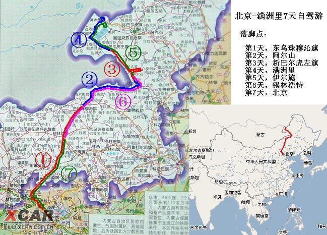 北京-阿尔山-满洲里7天自驾游路线图