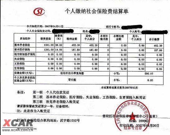 上海个人能缴纳社保吗【相关词_上海平均社保缴纳基数