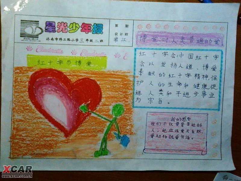 """1213号的家庭作业之一:做一份以""""红十字与博爱""""为主题的手抄报."""