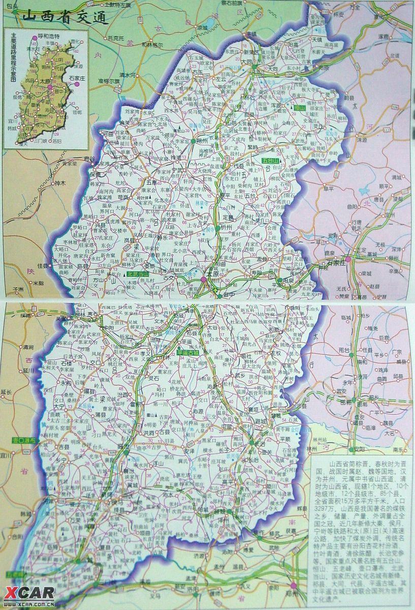 山西省行政.旅游.公路地图(大图)【有更新】
