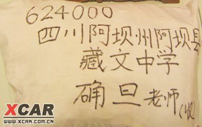 需要:文具,图书等,小学生的衣服   地址:广西壮族自治区河池市东兰
