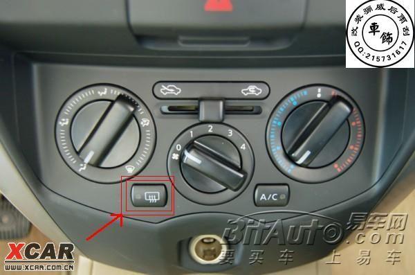 我的骊威{828)车外2个后视镜是有电加热功能的,开关在后挡风玻璃