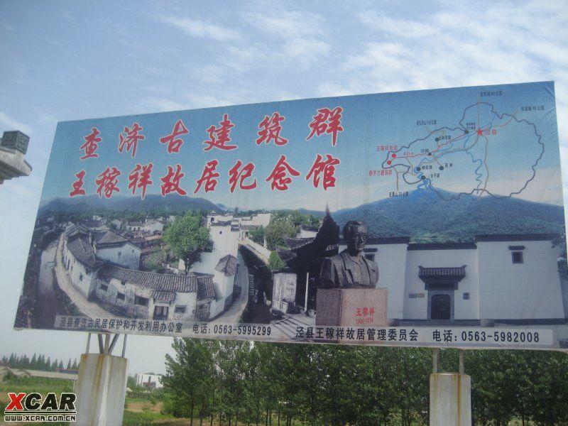 铁的新四军诗的月亮湾---周末安徽泾县自驾行