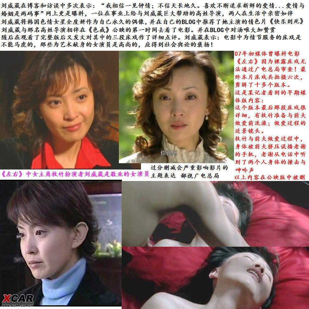 片中三段与梁晨伟的飞腾床戏唱出了一个女人对性`爱