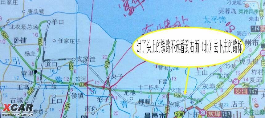 哈哈哈,又一位经常走新沙路的朋友了,但是看不明白。 224道和320道的路口就是岔河路口吧?到侯镇东岔河村村牌坊时左拐向北,穿过村子到头,右拐一直向东穿过岔河盐场到头向南返回新沙路 在地图上没有啊? 新沙东头泥坑路,青岛平度公路局历史上从来就没有再修过。看地图上的指示吧,过了头顶上的铁路不远看到南面(往右)有去昌邑卜庄的路,是两车道的水泥路,很平,但是到206路上往东(左)有收费站,过新河。这样不走平度段的烂路。 附件: