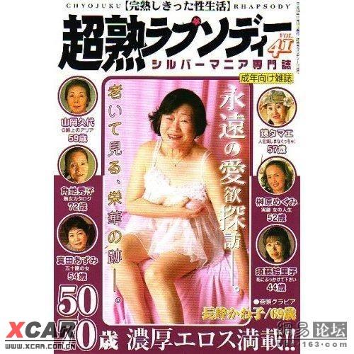 号外~~日本成人杂志封面!