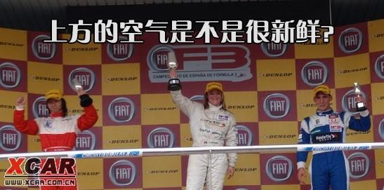 史上最快美女车手方程式赛场的明日之星