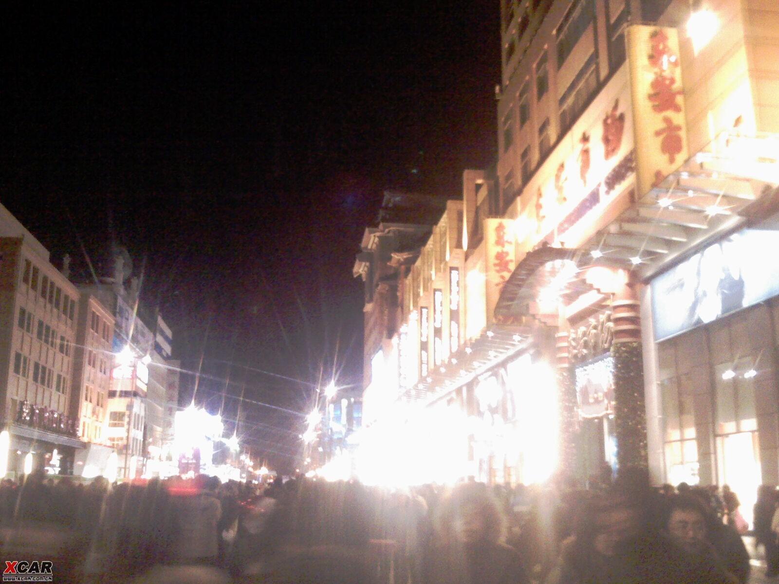 2008年的平安夜北京王府井