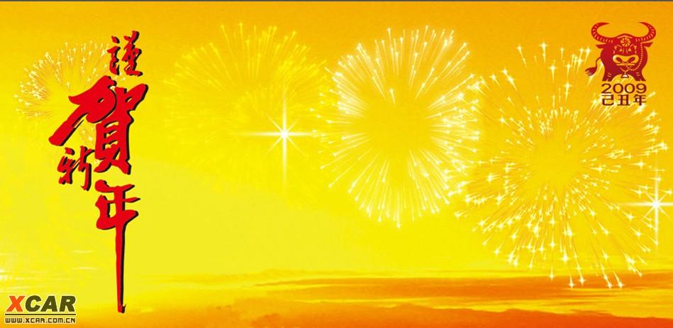 祝各位新年快乐图片