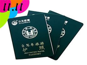 道路救援自驾车旅游护照