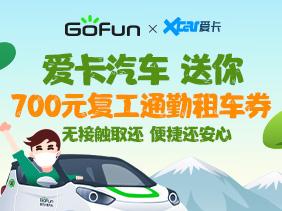 GoFun出行700元整租礼包