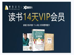 樊登读书14天VIP体验
