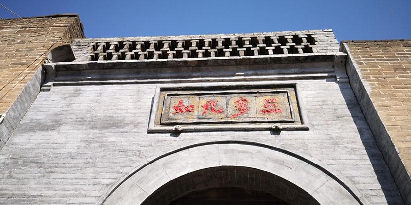 邯郸行---伯延镇