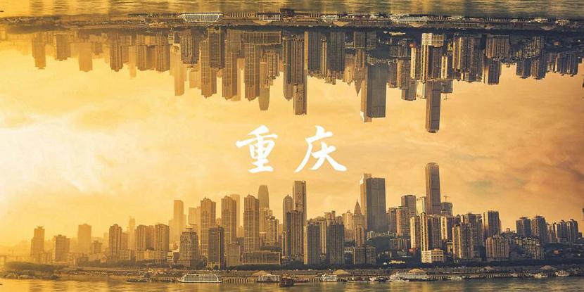 走进重庆 | 解读长江边上这座特色古城,千年不变的智慧与祥和
