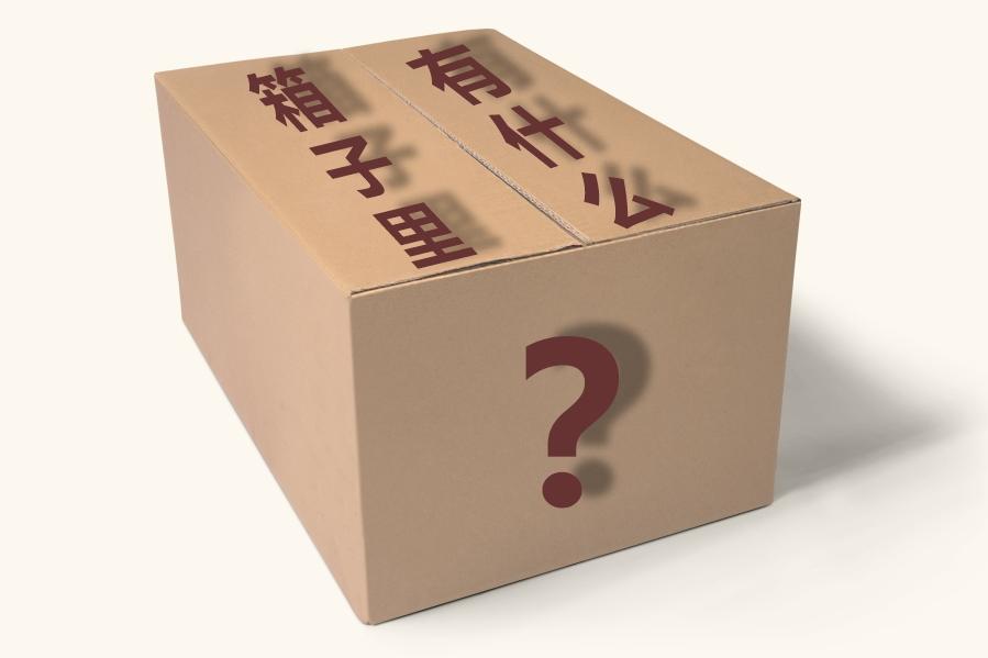 箱子里有什么?开箱作业征集