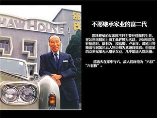 百年逸夫图说生平不愿继承家业的富二代