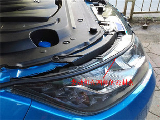 保持车内整洁 陆风X7装密封条