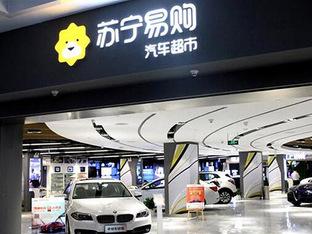 每周车事: 苏宁开启汽车超市对攻4S店