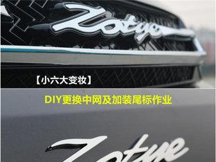 时尚耐看大气 众泰T600换中网