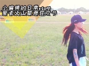 小编的日常vlog 去爱卡火山草原狂欢节