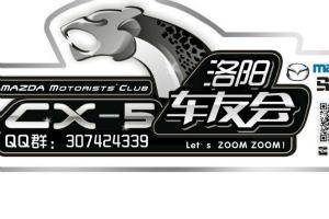 马自达CX-5洛阳车友会