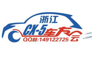浙江马自达CX-5车友会