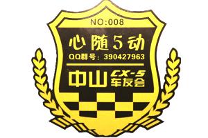 中山马自达CX-5车友会