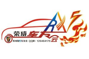 苏州荣威RX5车友会