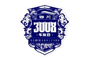 四川标致3008狮友会