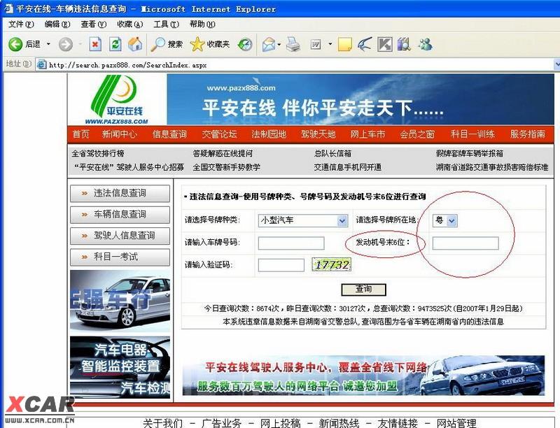 平安在线查违章要输入发动机号码了,是否意味着湖南的违章信息已经