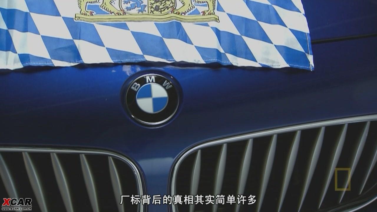 BMW logo的真正含义 宝马论坛 XCAR 爱卡汽车俱乐部高清图片