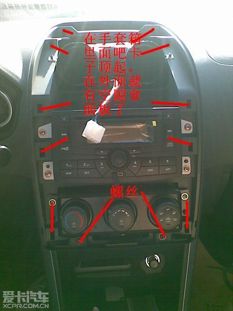 丘比特面板拆卸改烟灰缸LED灯 丘比特论坛 海马论坛 XCAR 爱卡汽车高清图片