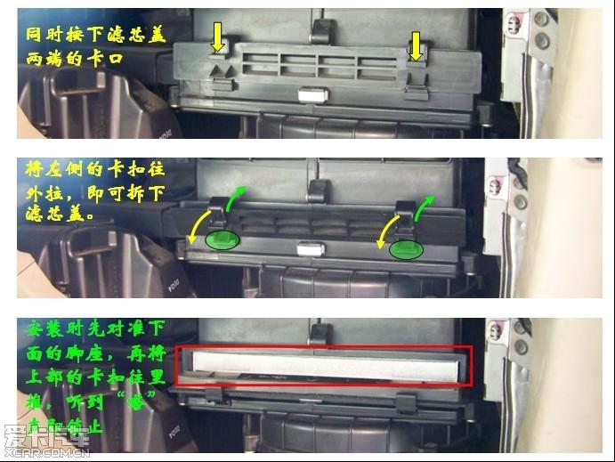 更换空调滤芯的图解 途胜论坛 XCAR 爱卡汽车俱乐部 -回复 34 查看 高清图片